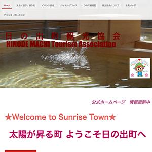 日の出町観光協会