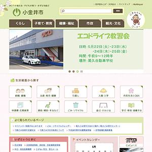 小金井市公式ホームページ