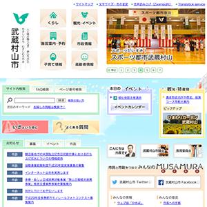 武蔵村山市公式ホームページ
