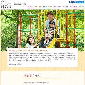 羽村市公式PRサイト「愛情ギュッとず~っとはむら」