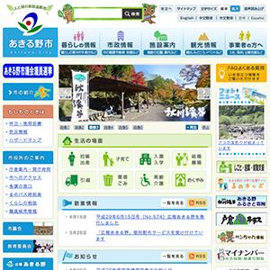 あきる野市公式ホームページ