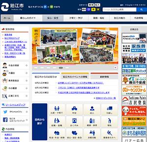 狛江市公式ホームページ