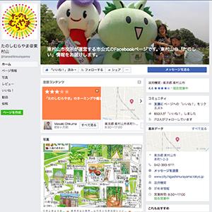 Facebookページ「たのしむらやま@東村山」