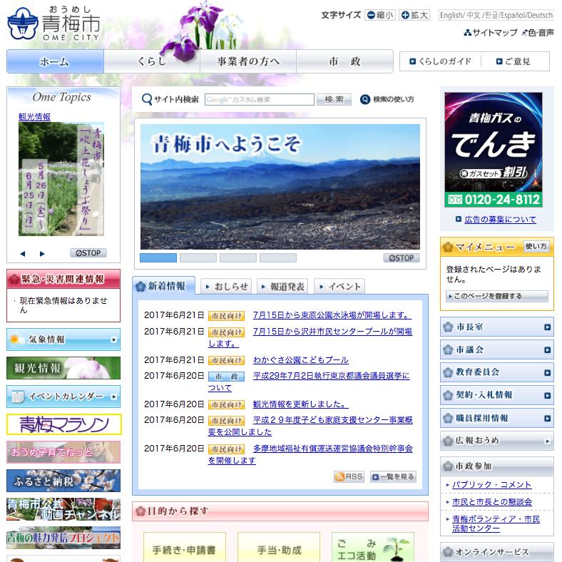 青梅市公式ホームページ