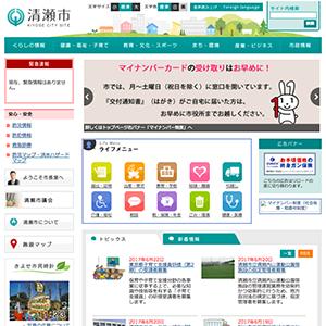 清瀬市公式ホームページ