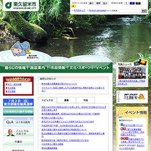 東久留米市公式ホームページ