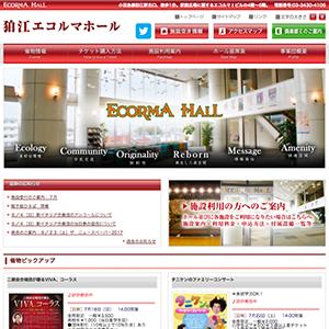 エコルマホール(狛江市民ホール)