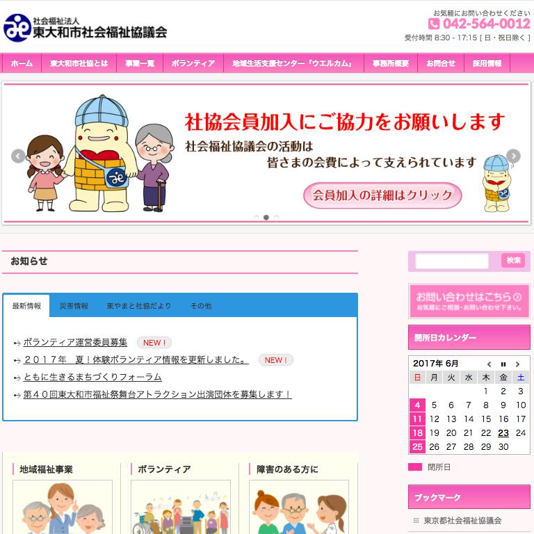 東大和市|タマイーブックス TAMA ebooks | 多摩地域の暮らしに ...