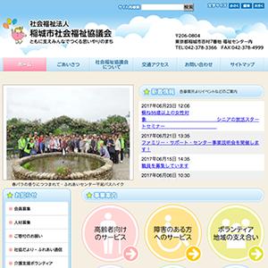 稲城市社会福祉協議会