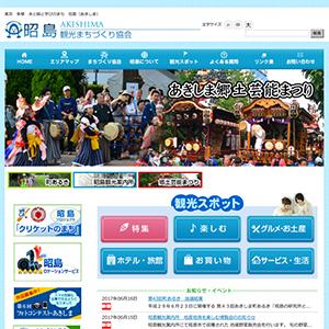 昭島観光まちづくり協会