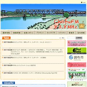 調布FM放送