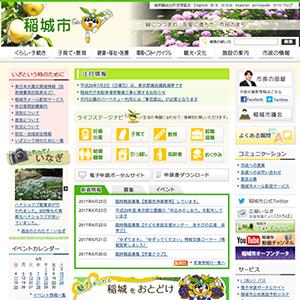 稲城市公式ホームページ