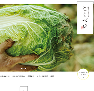 国分寺三百年野菜 こくベジ