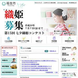 東京都福生市公式ホームページ