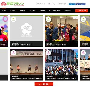 青梅マラソン公式ホームページ