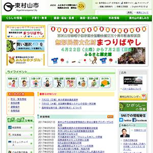 東村山市公式ホームページ