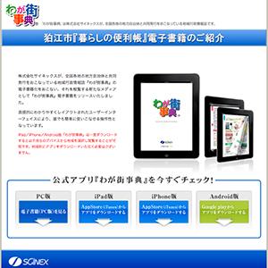 狛江市「暮らしの便利帳」