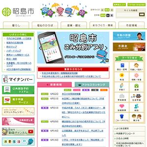 昭島市公式ホームページ