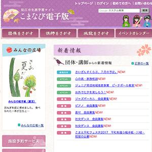 狛江市生涯学習サイト「こまなび電子版」
