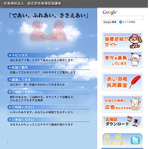 狛江市社会福祉協議会