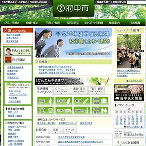 府中市公式ホームページ