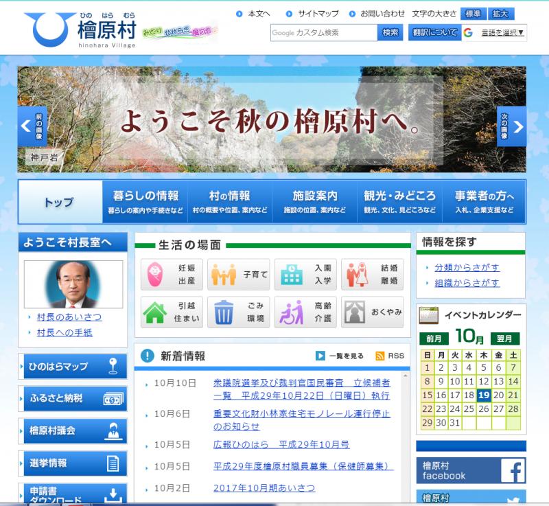 檜原村ホームページ