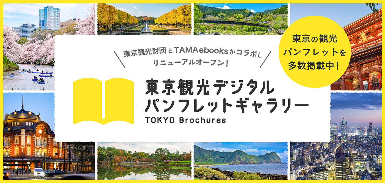 東京観光財団×TAMA ebooksコラボのお知らせ・掲載規約改定のお知らせ