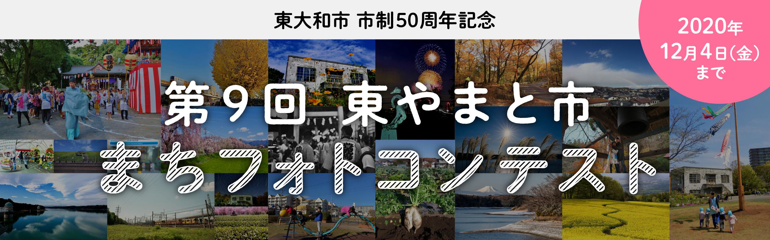 <東大和市 市制50周年記念>第9回東やまと市まちフォトコンテスト