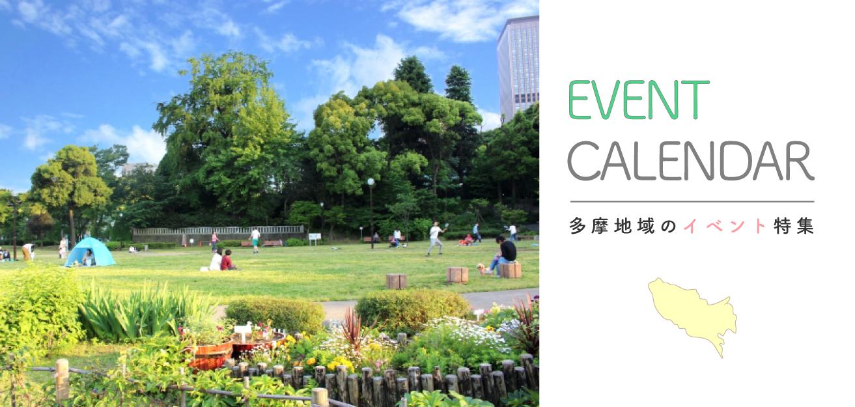EVENT|イベントカレンダー