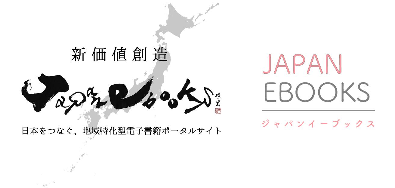 Japan ebooks|ジャパンイーブックス