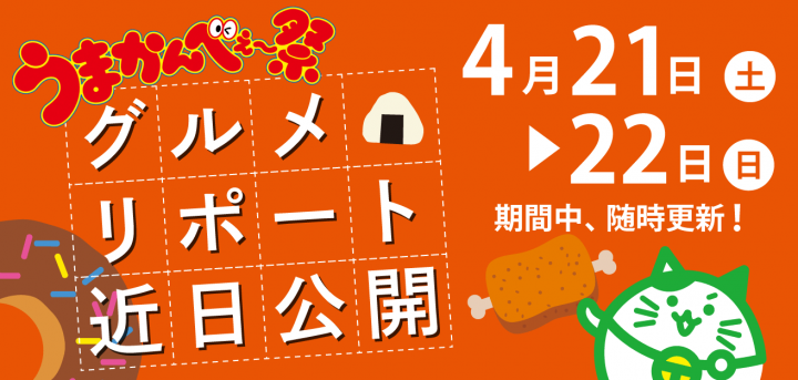 第7回うまかんべぇ~祭 グルメリポートを配信します!