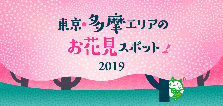 東京・多摩エリアのお花見スポット 2019