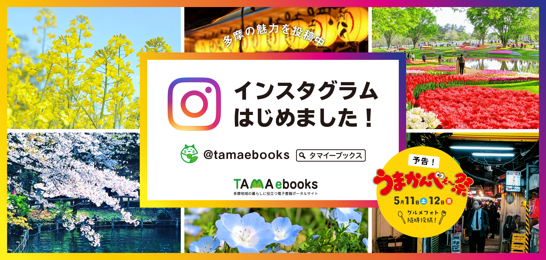TAMA ebooks、公式インスタグラムはじめました