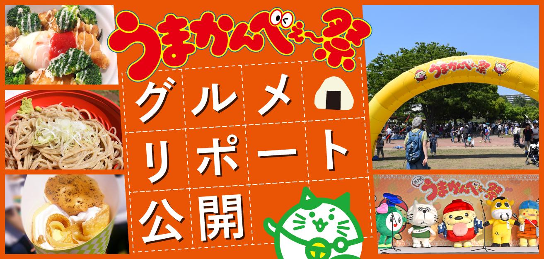 【東大和市】第7回うまかんべぇ~祭 グルメレポート