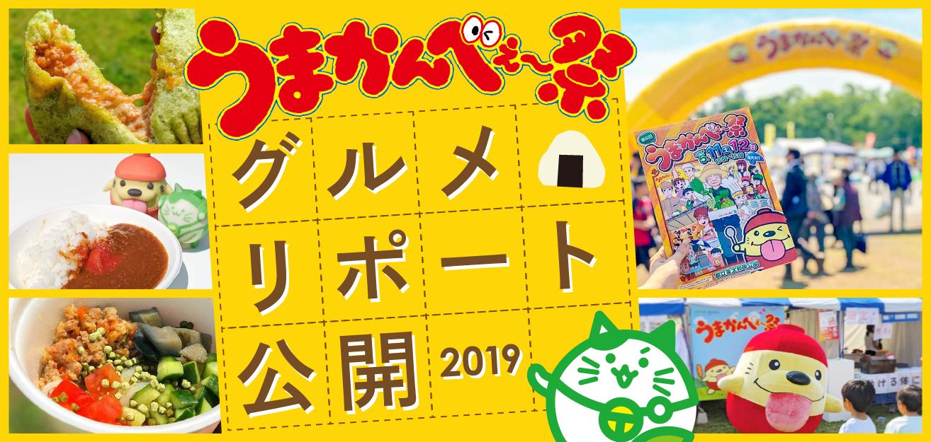 【東大和市】第8回うまかんべぇ~祭 グルメレポート