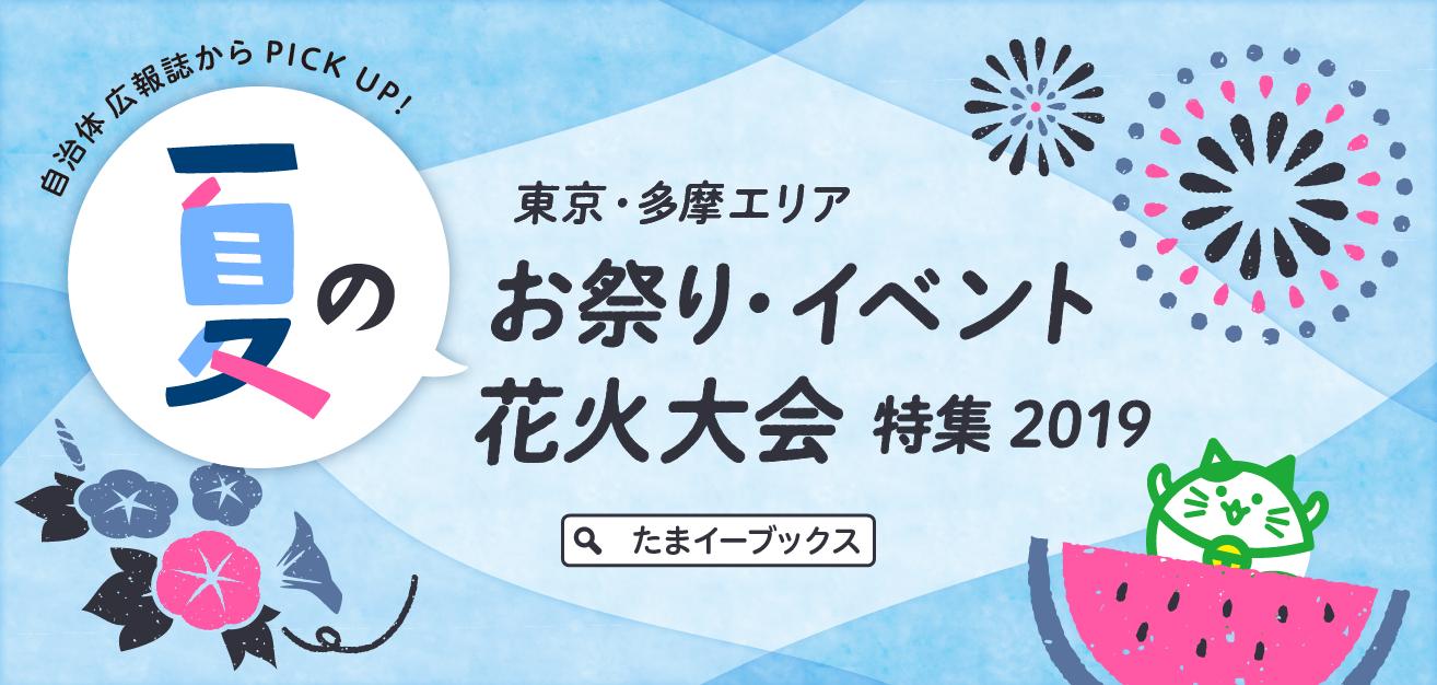 東京・多摩エリア お祭り・イベント・花火大会 特集2019