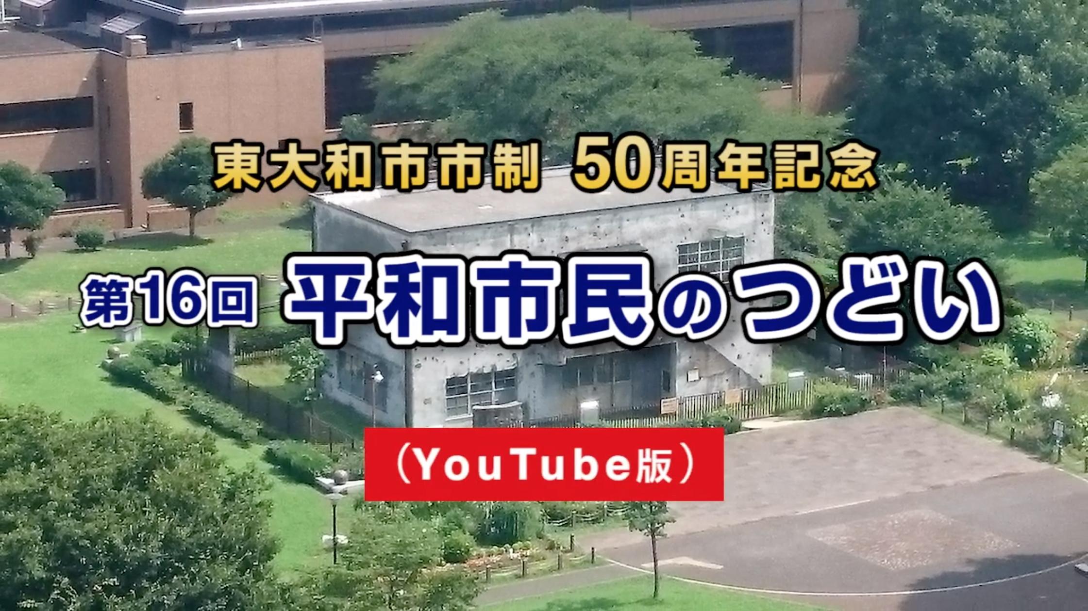 【東大和市】「平和市民のつどい(YouTube版)」「ARコンテンツ」を配信!