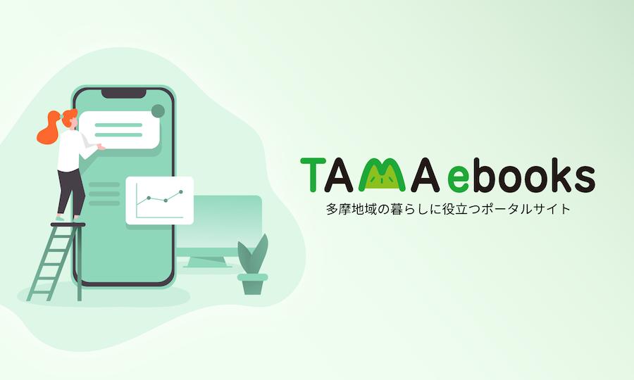 TAMA ebooks(タマイーブックス)のご紹介