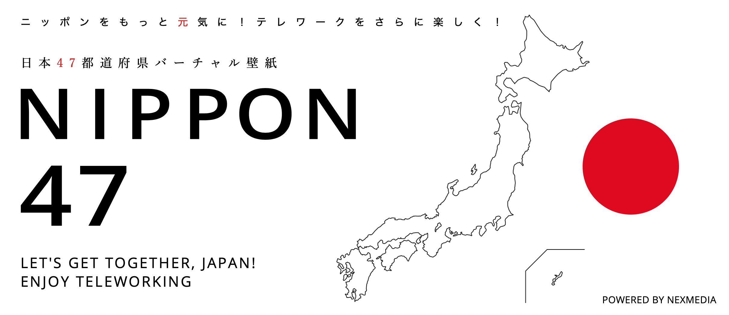 日本47都道府県バーチャル壁紙 NIPPON47