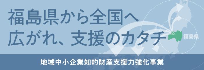 福島県から全国へ 広がれ、支援のカタチ